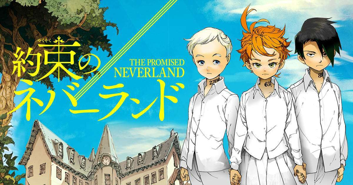 Yakusoku no Neverland - The promised Neverland