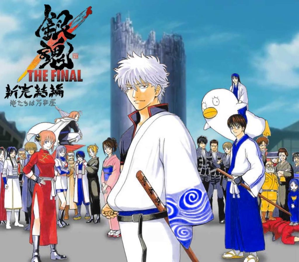 Gintama: The Final.