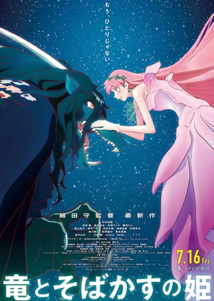 El Dragón y la Princesa de Pecas - Recomendados Anime de Verano 2021